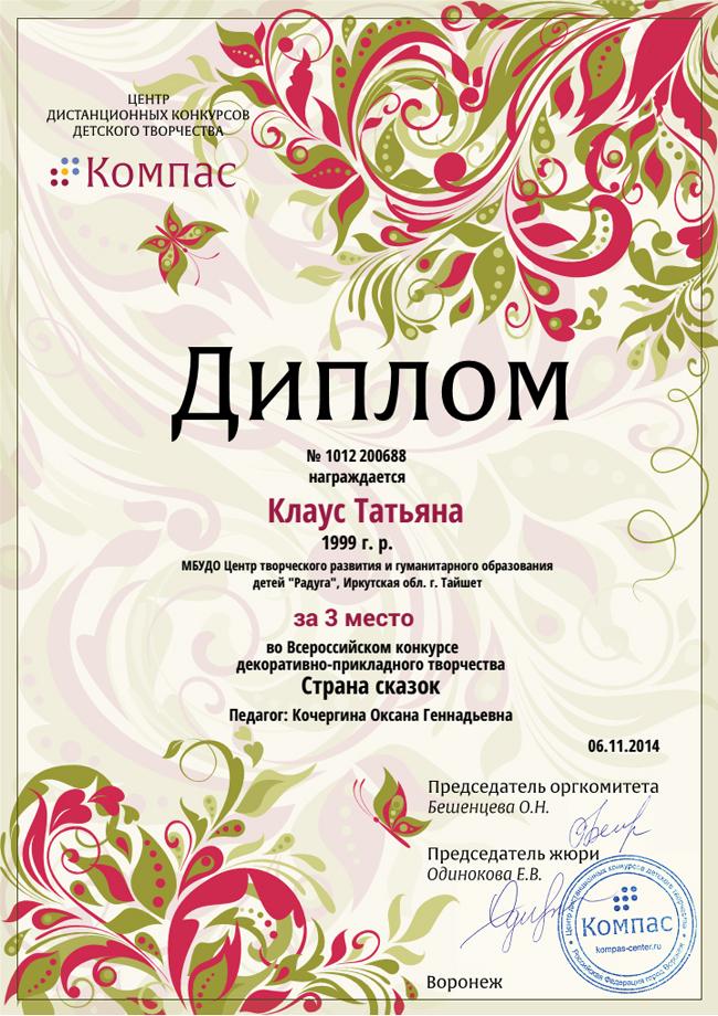 Расписание всероссийских творческих конкурсов